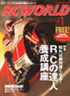 RC WORLD ( 07/1月號 )