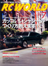 RC WORLD ( 07/7月號 )