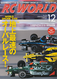 RC WORLD (12月號 )