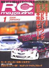 RC MAGAZINE ( 1月號 )