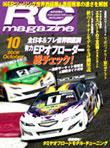 RC MAGAZINE ( 06/10月號 )