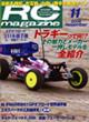 RC MAGAZINE ( 06/11月號 )