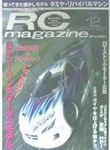 RC  MAGAZINE( 12月號 )