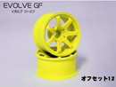RC-ART EVOLVE GF 7爪甩尾輪框(黃色 OFFSET=12mm)