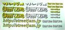 STREET JAM 貼紙